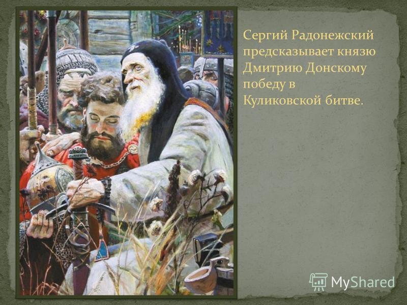 Сергий Радонежский предсказывает князю Дмитрию Донскому победу в Куликовской битве.