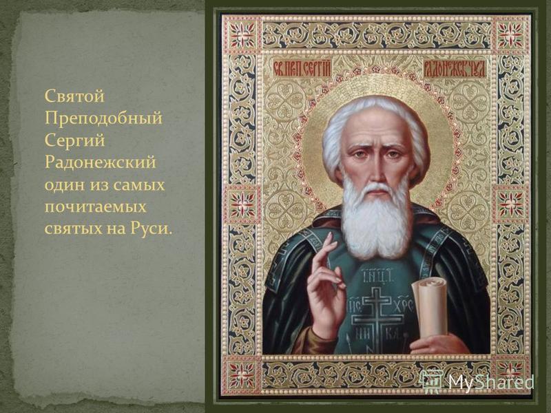 Святой Преподобный Сергий Радонежский один из самых почитаемых святых на Руси.