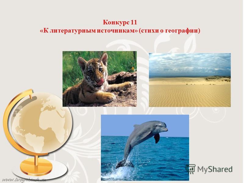Конкурс 11 «К литературным источникам» (стихи о географии)