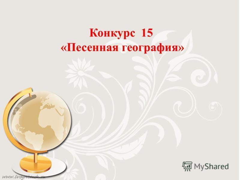 Конкурс 15 «Песенная география»