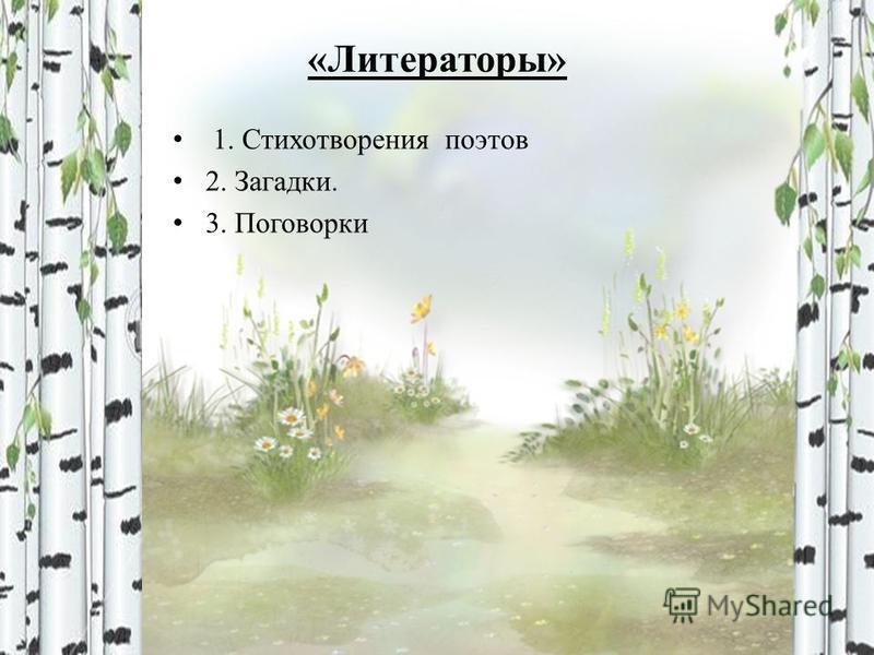 «Литераторы» 1. Стихотворения поэтов 2. Загадки. 3. Поговорки