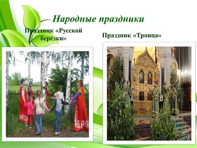Народные праздники Праздник «Русской берёзки» Праздник «Троица»