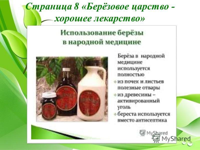 Страница 8 «Берёзовое царство - хорошее лекарство»