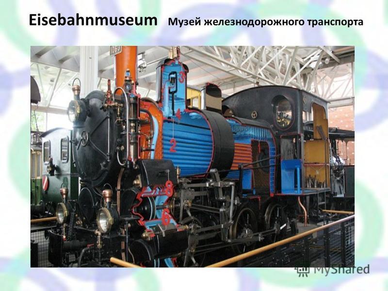 Eisebahnmuseum Музей железнодорожного транспорта