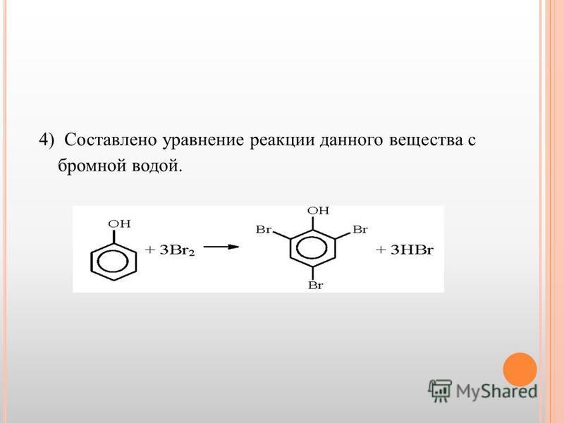 4) Составлено уравнение реакции данного вещества с бромной водой.