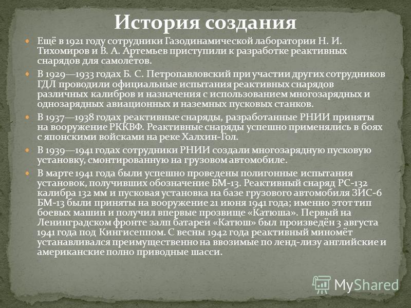 История создания Ещё в 1921 году сотрудники Газодинамической лаборатории Н. И. Тихомиров и В. А. Артемьев приступили к разработке реактивных снарядов для самолётов. В 19291933 годах Б. С. Петропавловский при участии других сотрудников ГДЛ проводили о