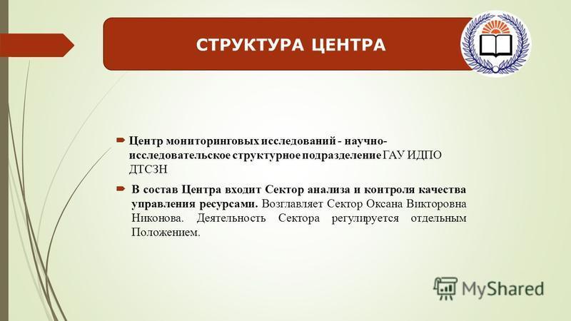 Отчет о деятельности Центра мониторинговых исследований в 2015 г. Москва, 2016 г. ГАУ «Институт дополнительного профессионального образования работников социальной сферы» 11