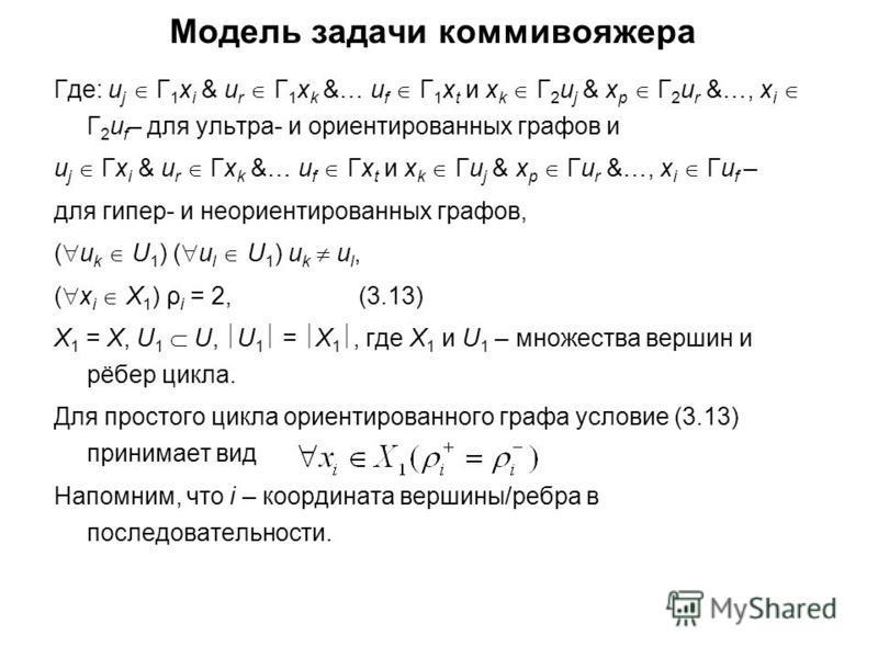 Модель задачи коммивояжера Где: u j Г 1 х i & u r Г 1 х k &… u f Г 1 х t и х k Г 2 u j & х p Г 2 u r &…, х i Г 2 u f – для ультра- и ориентированных графов и u j Гх i & u r Гх k &… u f Гх t и х k Гu j & х p Гu r &…, х i Гu f – для гипер- и неориентир
