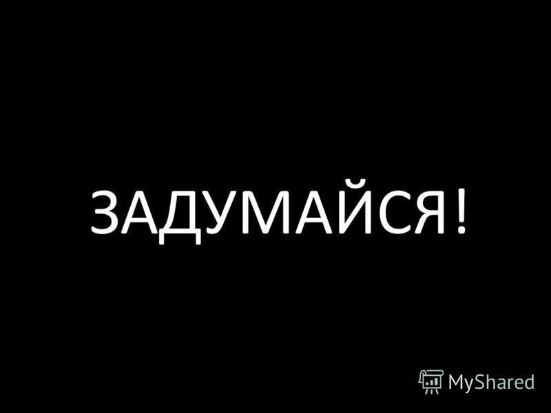 ЗАДУМАЙСЯ!