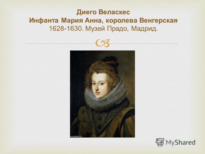 Диего Веласкес Инфанта Мария Анна, королева Венгерская 1628-1630. Музей Прадо, Мадрид.