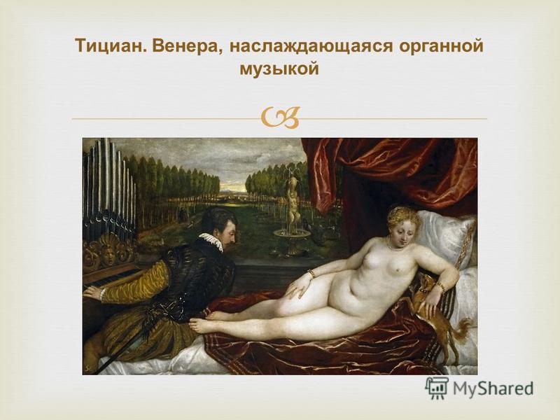 Тициан. Венера, наслаждающаяся органной музыкой