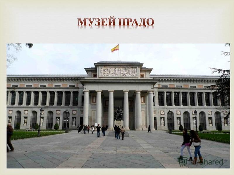 Музей Прадо был основан Изабеллой Браганской, женой Фердинанда VII. В 1819 году он разместился в теперешнем здании в качестве Королевского музея. Здесь выставлены полотна испанской, итальянской, нидерландской, фламандской и немецкой школ.