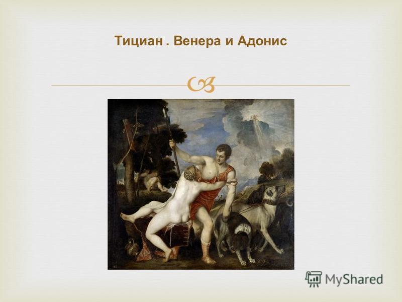 Тициан. Венера и Адонис