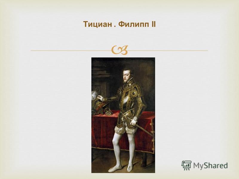 Тициан. Филипп II