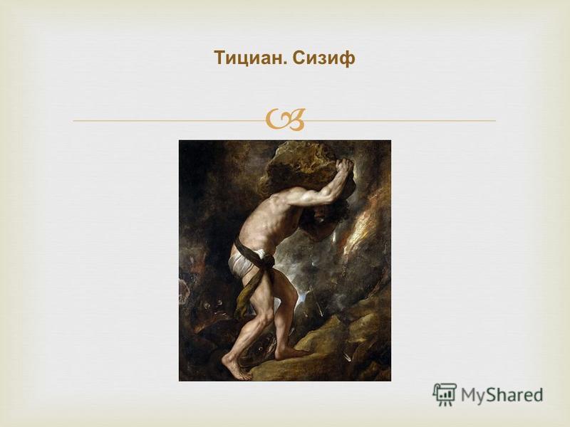 Тициан. Сизиф