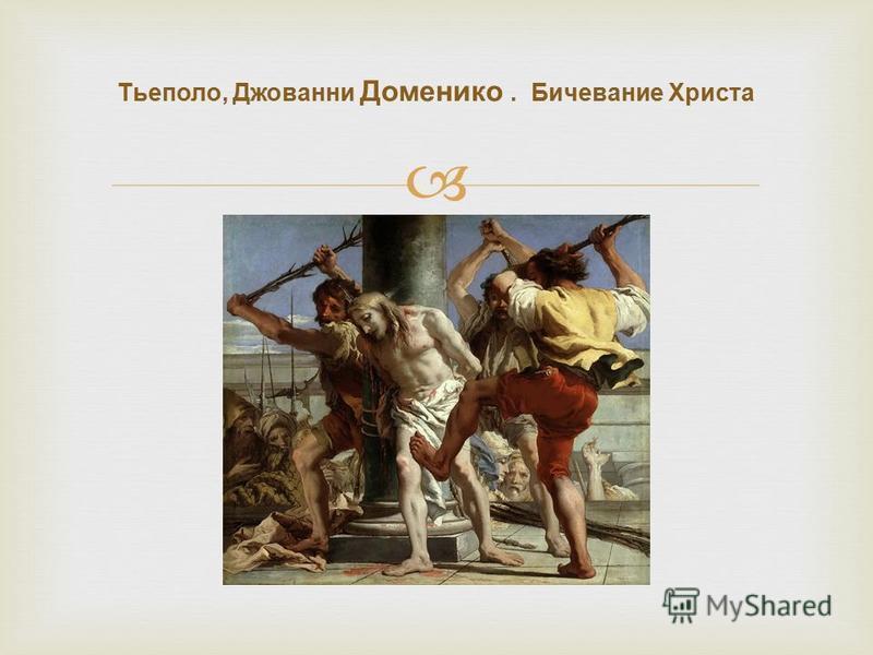 Тьеполо, Джованни Доменико. Бичевание Христа
