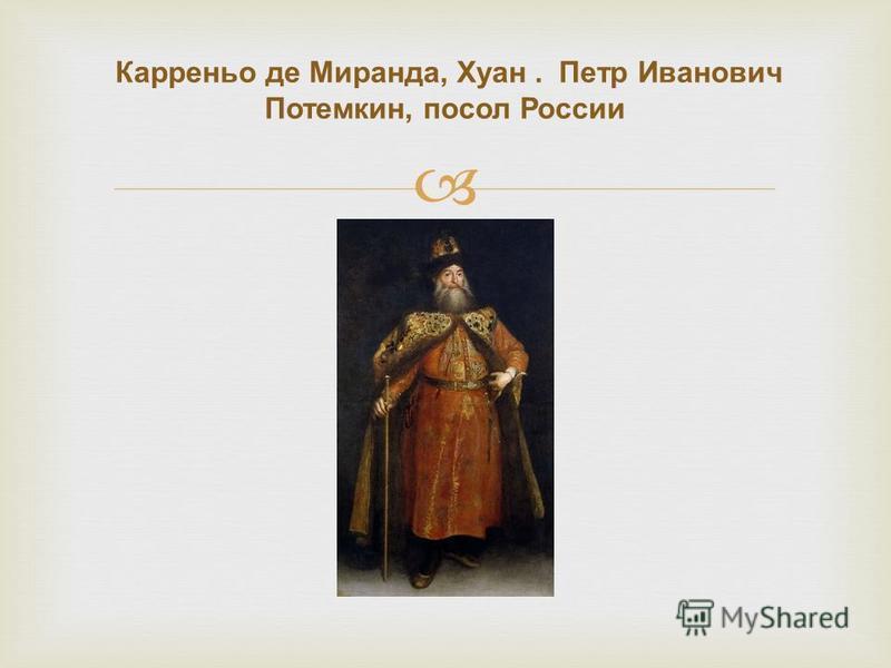 Карреньо де Миранда, Хуан. Петр Иванович Потемкин, посол России