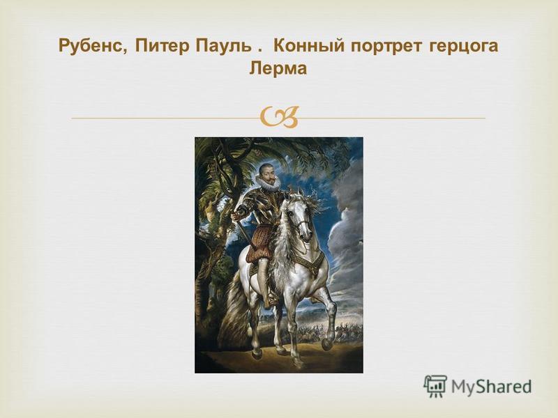 Рубенс, Питер Пауль. Конный портрет герцога Лерма