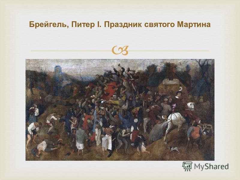 Брейгель, Питер I. Праздник святого Мартина