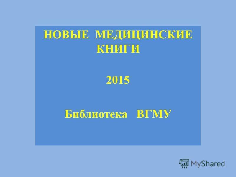 НОВЫЕ МЕДИЦИНСКИЕ КНИГИ 2015 Библиотека ВГМУ