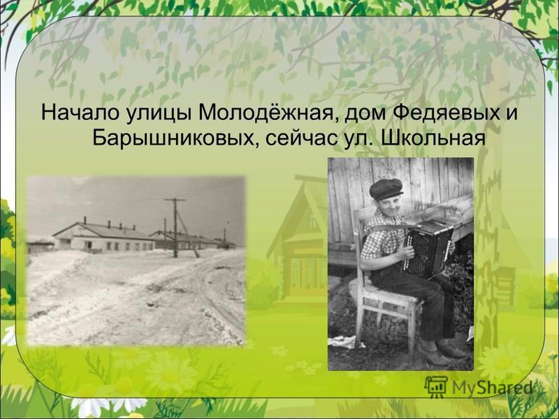 Начало улицы Молодёжная, дом Федяевых и Барышниковых, сейчас ул. Школьная