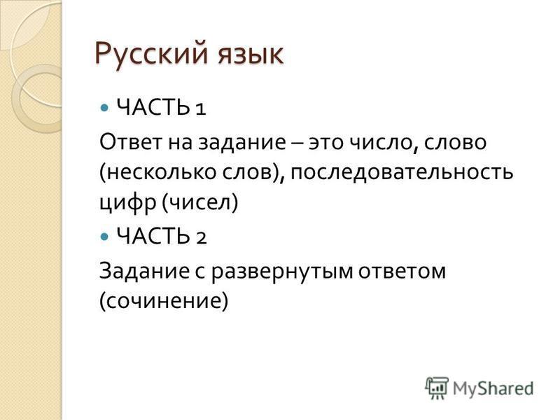 Русский язык ЧАСТЬ 1 Ответ на задание – это число, слово ( несколько слов ), последовательность цифр ( чисел ) ЧАСТЬ 2 Задание с развернутым ответом ( сочинение )
