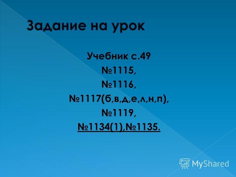 Учебник с.49 1115, 1116, 1117(б,в,д,е,л,н,п), 1119, 1134(1),1135.