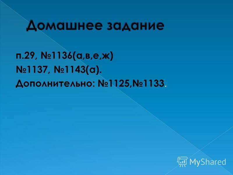 п.29, 1136(а,в,е,ж) 1137, 1143(а). Дополнительно: 1125,1133.