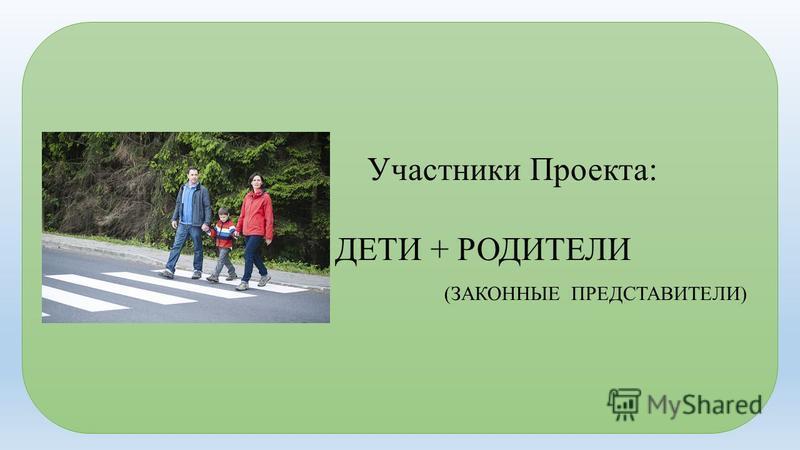 Участники Проекта: ДЕТИ + РОДИТЕЛИ (ЗАКОННЫЕ ПРЕДСТАВИТЕЛИ)