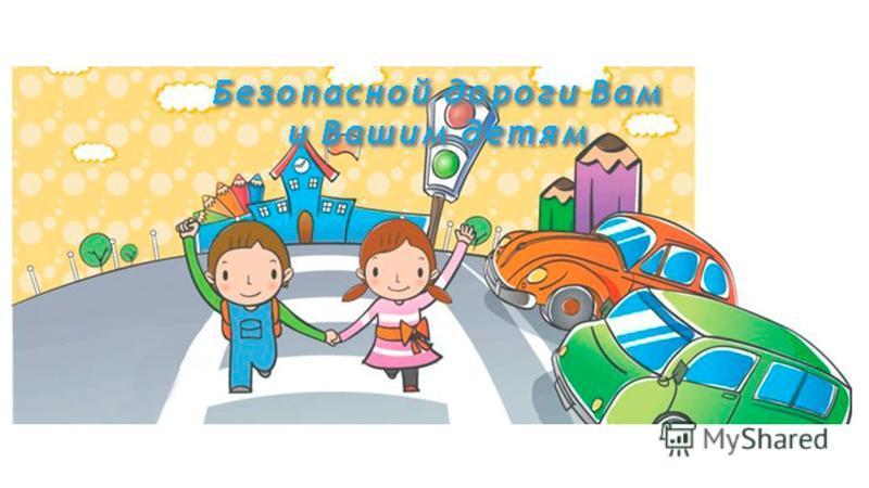 Схема движения ребенка в школу фото 663