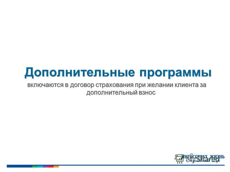 Дополнительные программы включаются в договор страхования при желании клиента за дополнительный взнос
