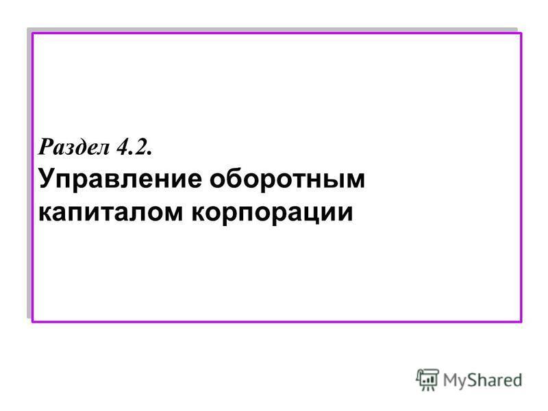 Раздел 4.2. Управление оборотным капиталом корпорации