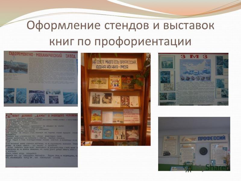 Оформление стендов и выставок книг по профориентации
