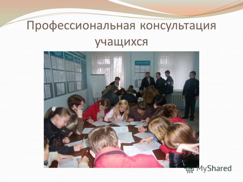 Профессиональная консультация учащихся