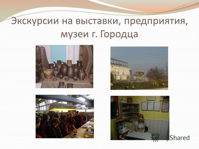 Экскурсии на выставки, предприятия, музеи г. Городца