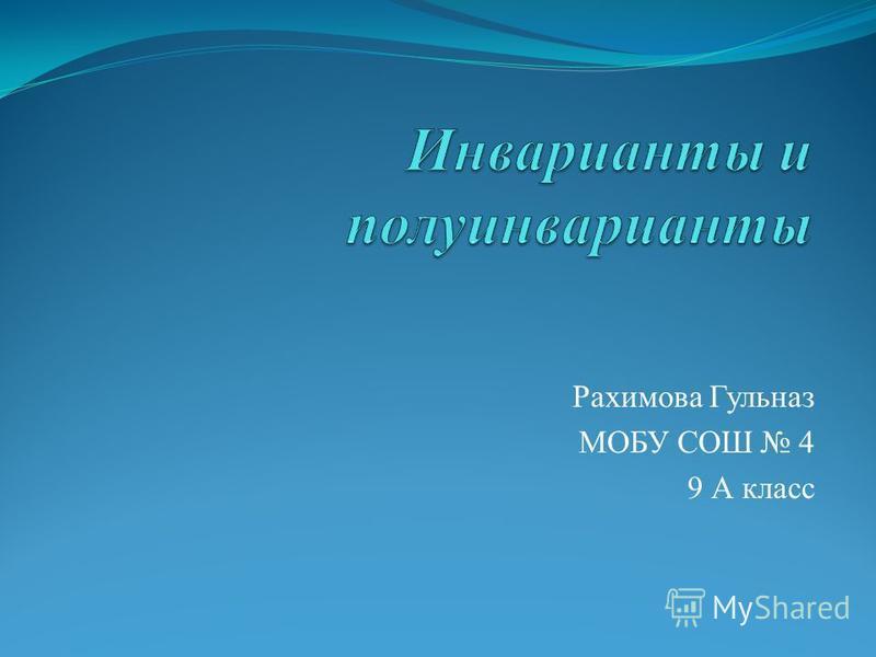 Рахимова Гульназ МОБУ СОШ 4 9 А класс