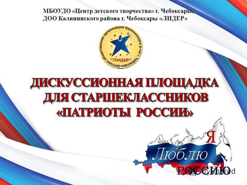 МБОУДО «Центр детского творчества» г. Чебоксары, ДОО Калининского района г. Чебоксары «ЛИДЕР»