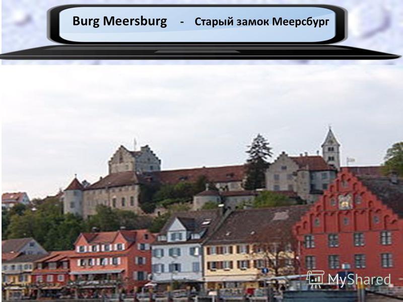 Burg Meersburg - Старый замок Меерсбург