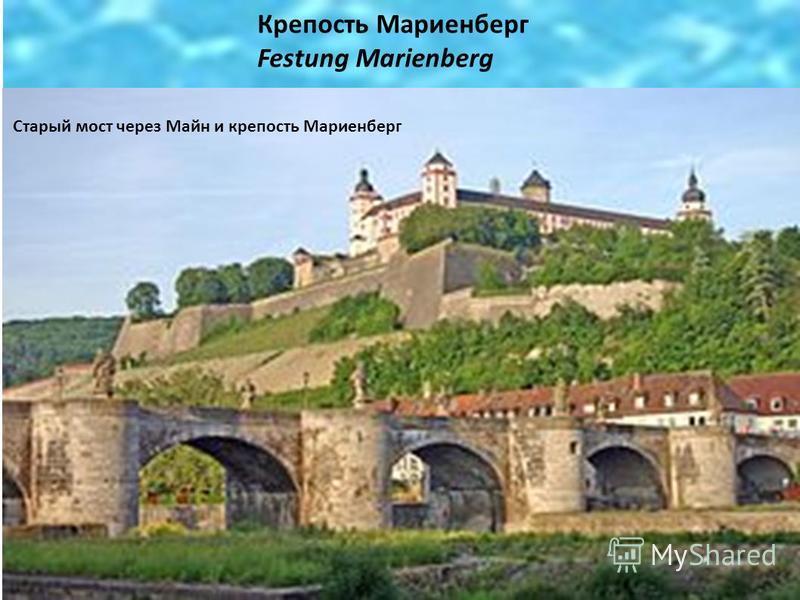 Крепость Мариенберг Festung Marienberg Старый мост через Майн и крепость Мариенберг
