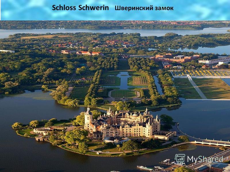 Schloss Schwerin Шверинский замок