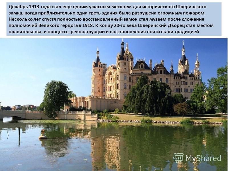 Декабрь 1913 года стал еще одним ужасным месяцем для исторического Шверинского замка, когда приблизительно одна треть здания была разрушена огромным пожаром. Несколько лет спустя полностью восстановленный замок стал музеем после сложения полномочий В