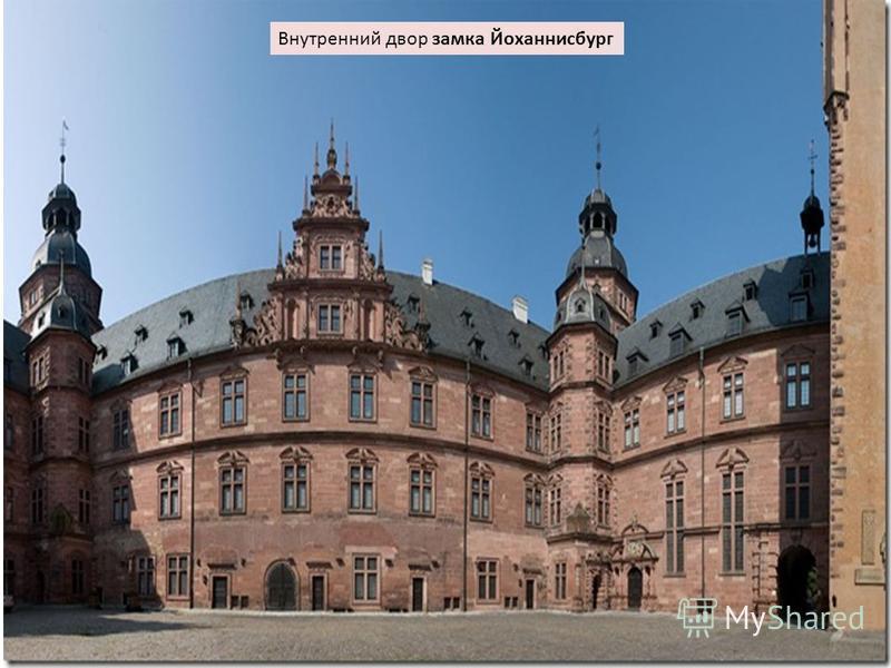 Внутренний двор замка Йоханнисбург