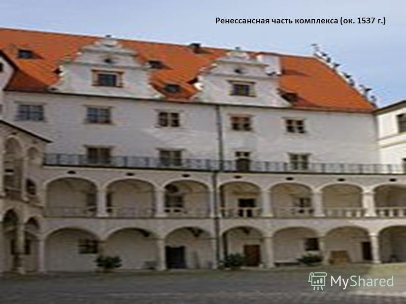 Ренессансная часть комплекса (ок. 1537 г.)