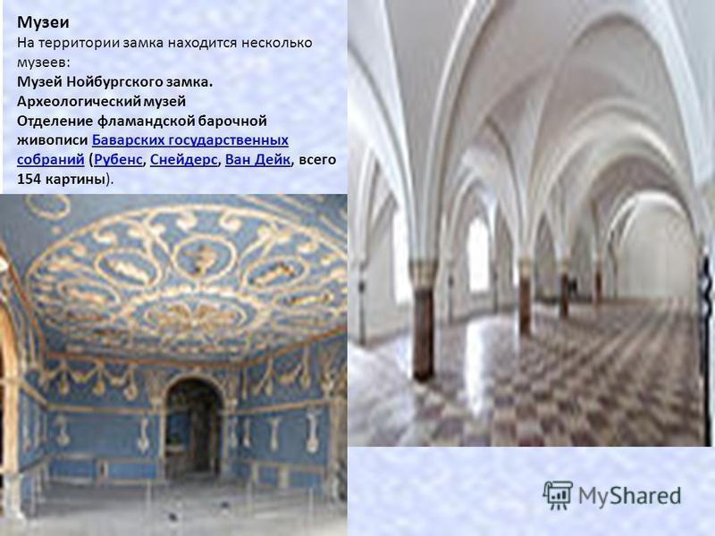Музеи На территории замка находится несколько музеев: Музей Нойбургского замка. Археологический музей Отделение фламандской барочной живописи Баварских государственных собраний (Рубенс, Снейдерс, Ван Дейк, всего 154 картины).Баварских государственных