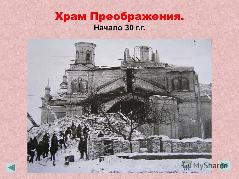 Храм Преображения. Начало 30 г.г.