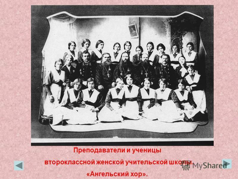 Преподаватели и ученицы второклассной женской учительской школы. «Ангельский хор».