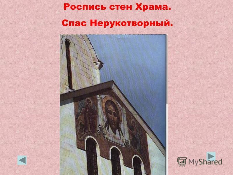 Роспись стен Храма. Спас Нерукотворный.