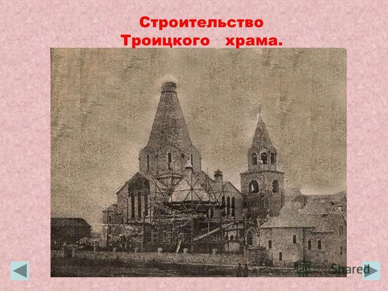 Строительство Троицкого храма.