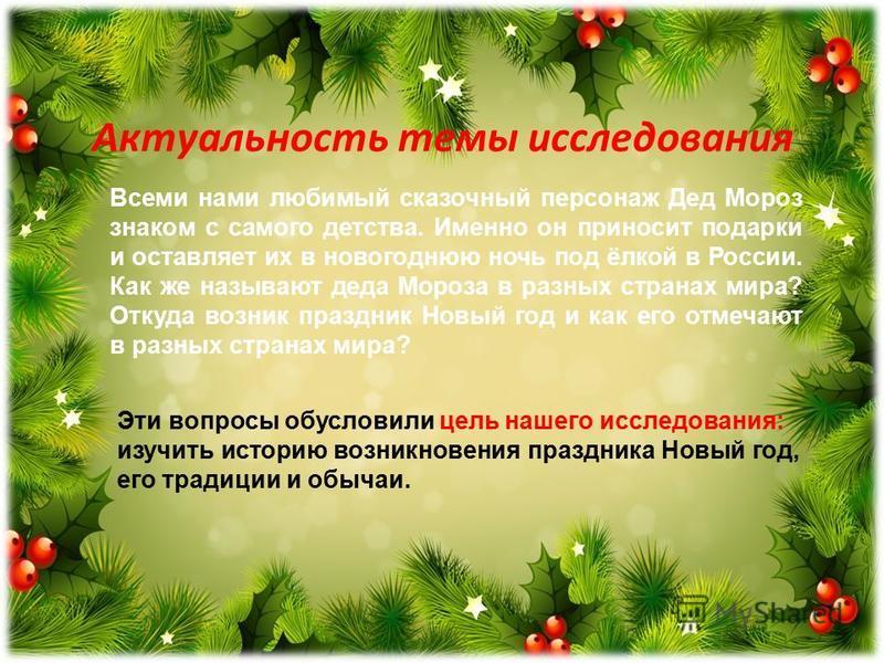 Всеми нами любимый сказочный персонаж Дед Мороз знаком с самого детства. Именно он приносит подарки и оставляет их в новогоднюю ночь под ёлкой в России. Как же называют деда Мороза в разных странах мира? Откуда возник праздник Новый год и как его отм