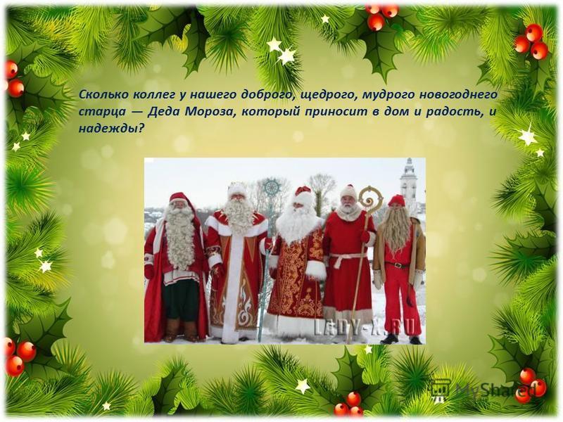 Сколько коллег у нашего доброго, щедрого, мудрого новогоднего старца Деда Мороза, который приносит в дом и радость, и надежды?